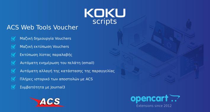 ACS Courier Vouchers for OpenCart