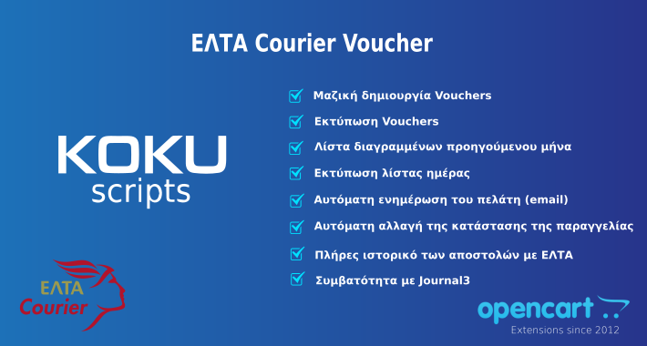 ELTA Courier Vouchers for OpenCart