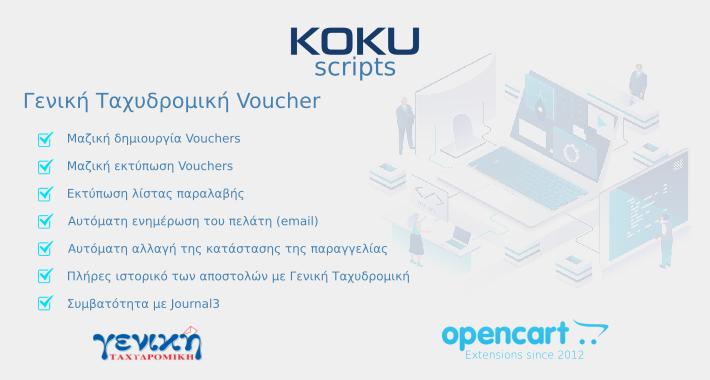 Geniki Vouchers for OpenCart