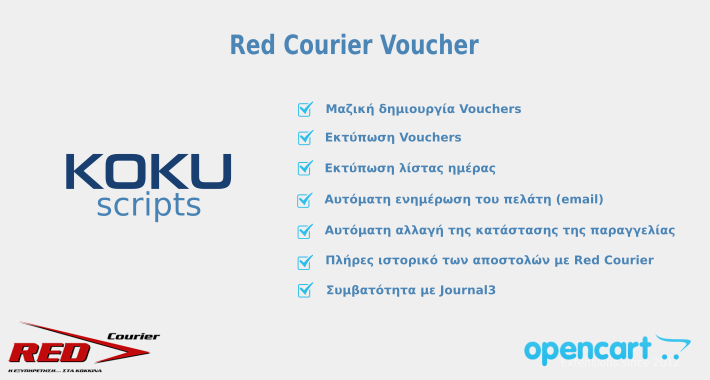 Red Courier Vouchers for OpenCart